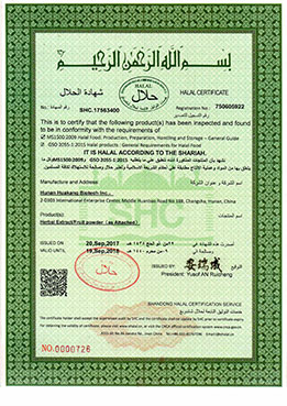 2017-New-Halal-Certificate-1